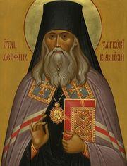 Sf. Teofan Zăvorâtul